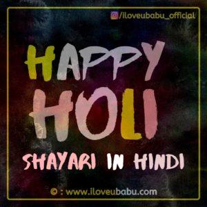 Best Happy Holi Shayari In Hindi
