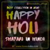 Happy Holi Shayari In Hindi Best Holi Wishes Images 2021