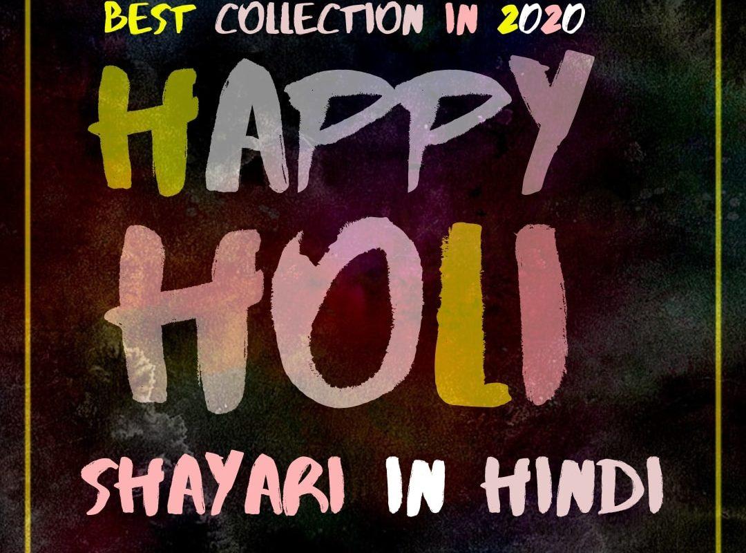 Happy Holi Shayari In Hindi Best Holi Wishes Images 2020