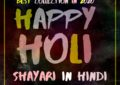 Happy Holi Shayari In Hindi Best Holi Wishes Images 2020