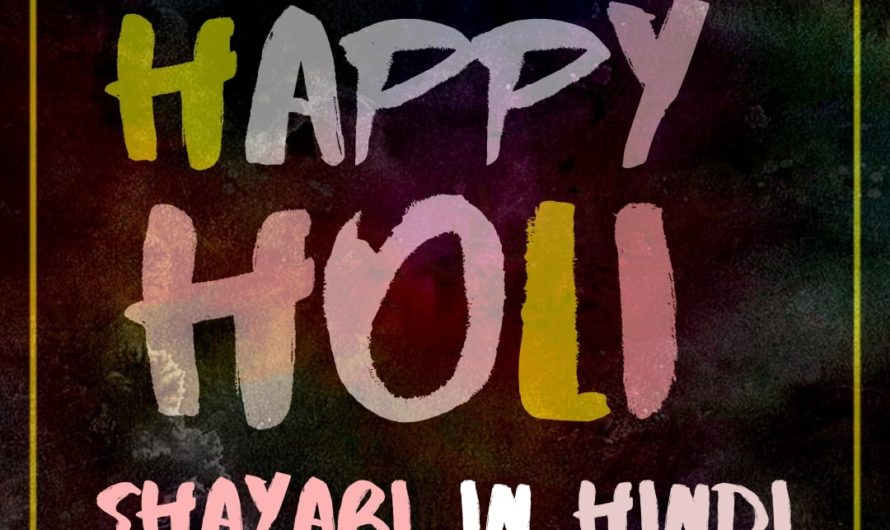 31+Happy Holi Shayari In Hindi | Best Holi Wishes Images 2020