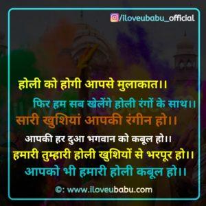 Holi 2020 Hindi Shayari