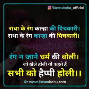 Holi 2020 Shayari Hindi for Whatsapp