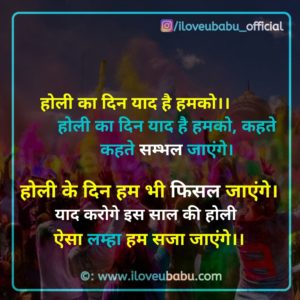 Holi Shayari 2020 in Hindi